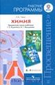 Химия 8-9 кл. Программы к уч.Рудзитиса
